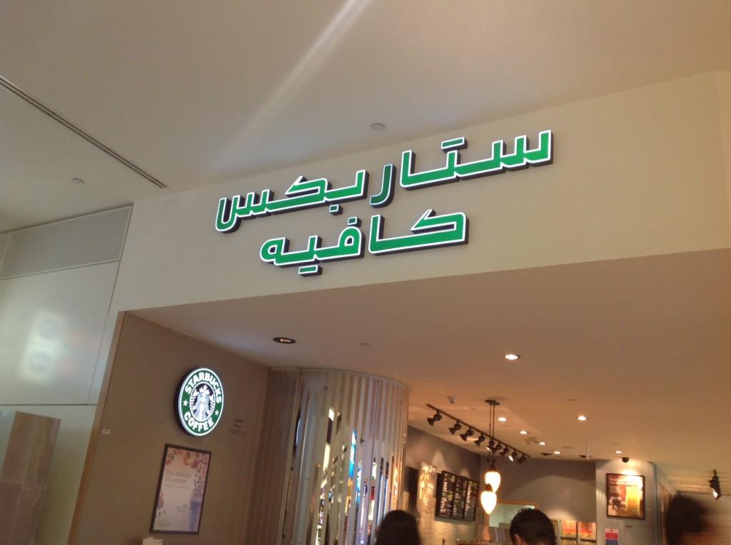 アラビア語のスターバックス