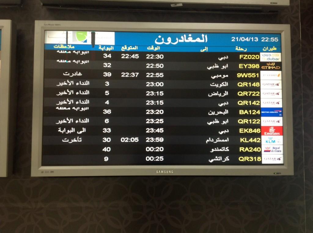 カタールのドーハ空港にて