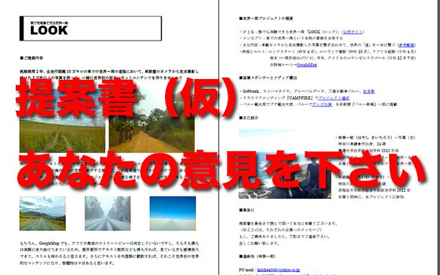提案書(仮)- PDFファイル
